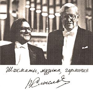В.В.Смыслов с дирижером А.Шароевым